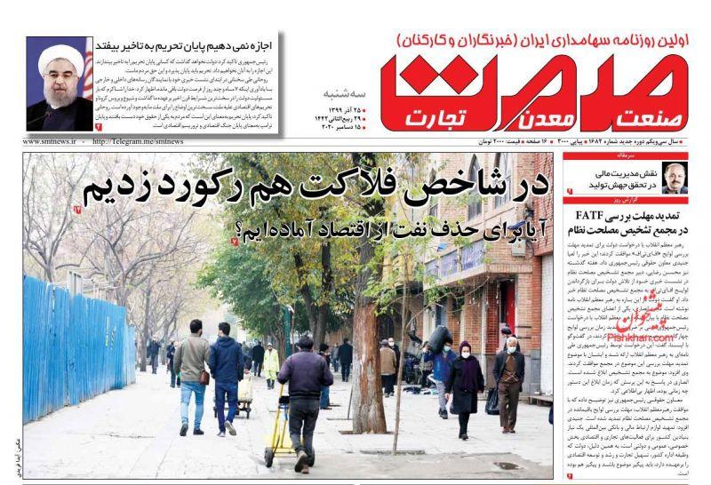 عناوین اخبار روزنامه روزگار معدن در روز سهشنبه ۲۵ آذر