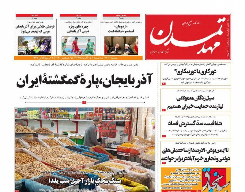 عناوین اخبار روزنامه مهد تمدن در روز سهشنبه ۲۵ آذر