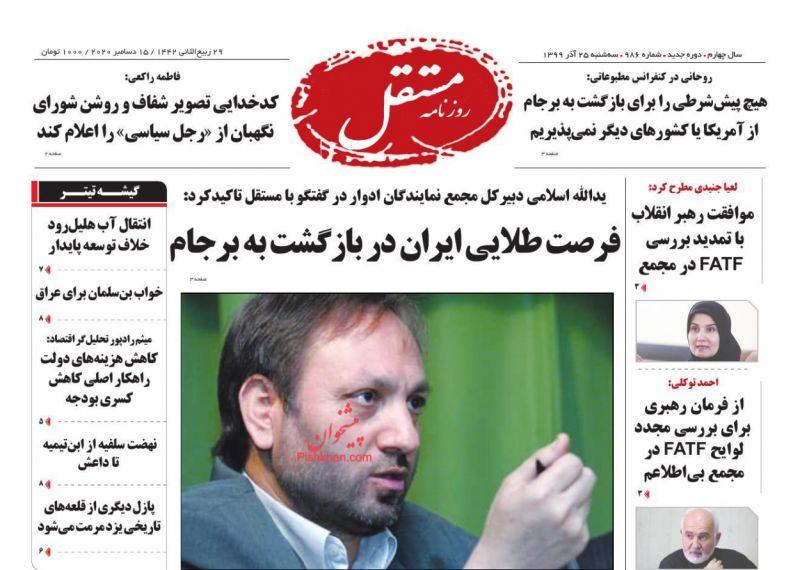 عناوین اخبار روزنامه مستقل در روز سهشنبه ۲۵ آذر