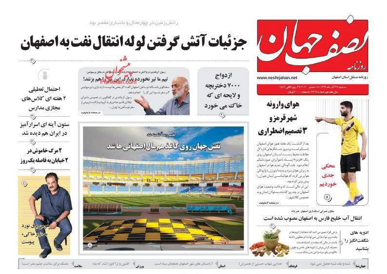 عناوین اخبار روزنامه نصف جهان در روز سهشنبه ۲۵ آذر