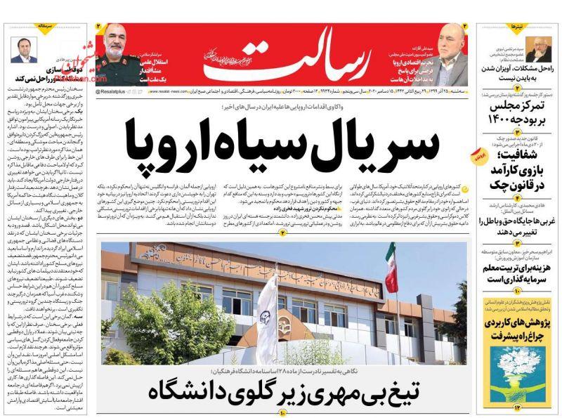 عناوین اخبار روزنامه رسالت در روز سهشنبه ۲۵ آذر