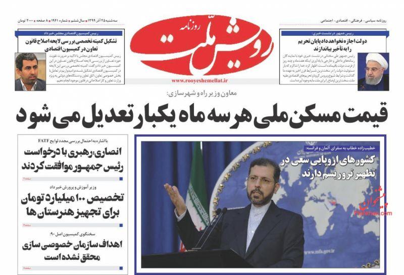 عناوین اخبار روزنامه رویش ملت در روز سهشنبه ۲۵ آذر