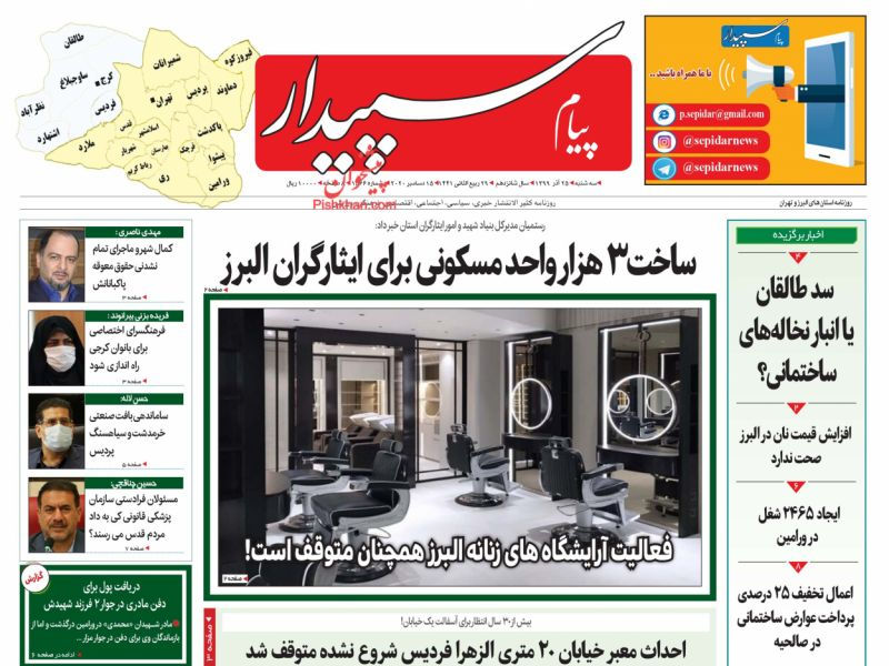 عناوین اخبار روزنامه پیام سپیدار در روز سهشنبه ۲۵ آذر