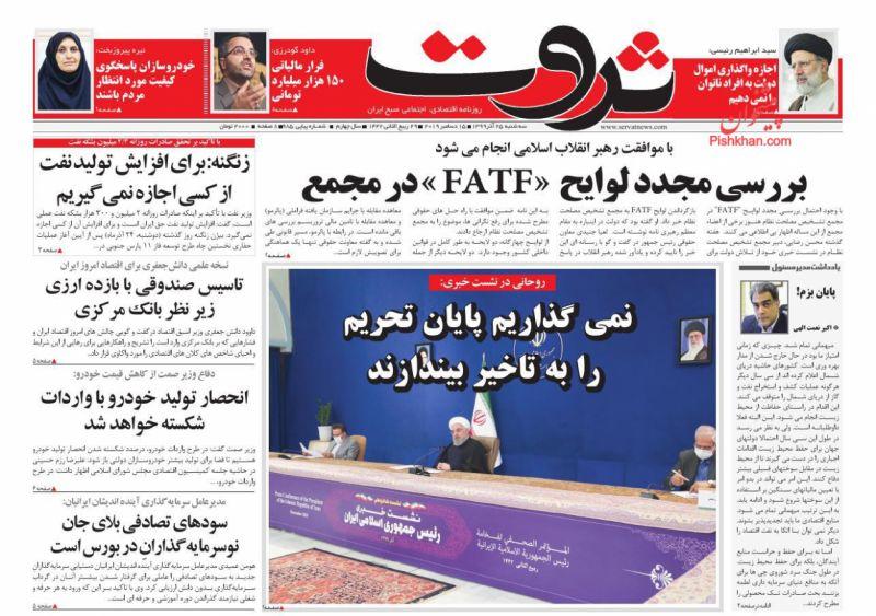 عناوین اخبار روزنامه ثروت در روز سهشنبه ۲۵ آذر