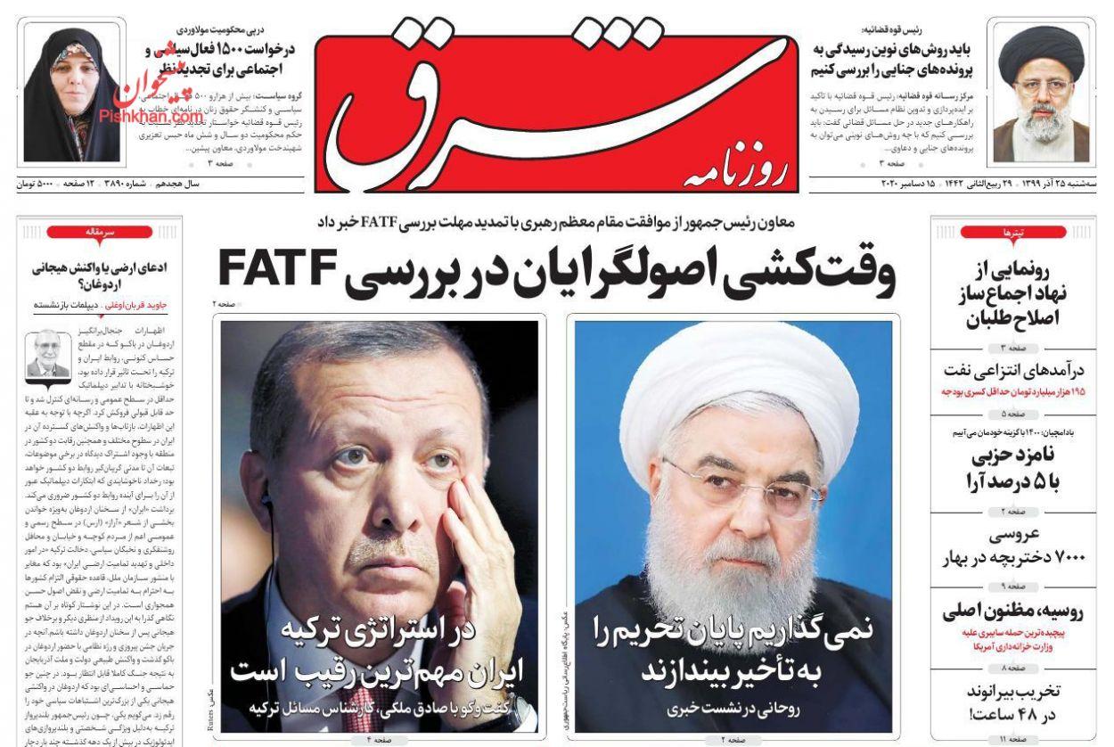 عناوین اخبار روزنامه شرق در روز سهشنبه ۲۵ آذر