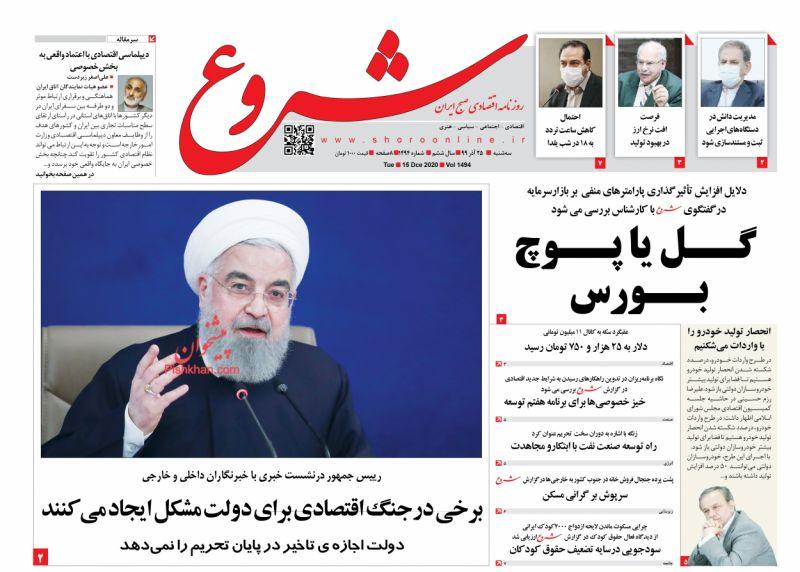 عناوین اخبار روزنامه شروع در روز سهشنبه ۲۵ آذر