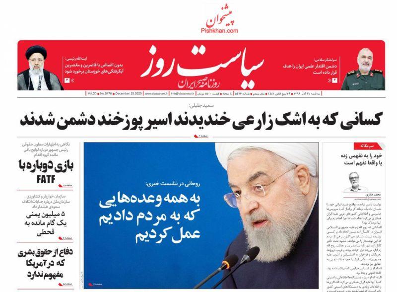 عناوین اخبار روزنامه سیاست روز در روز سهشنبه ۲۵ آذر