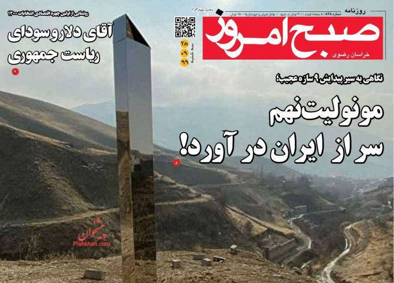 عناوین اخبار روزنامه صبح امروز در روز سهشنبه ۲۵ آذر