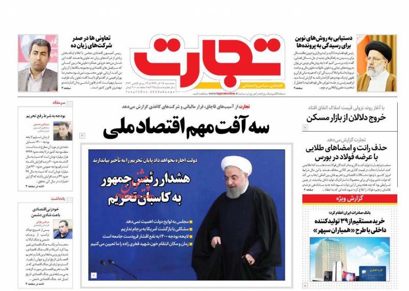 عناوین اخبار روزنامه تجارت در روز سهشنبه ۲۵ آذر