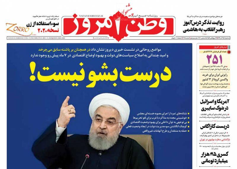 عناوین اخبار روزنامه وطن امروز در روز سهشنبه ۲۵ آذر