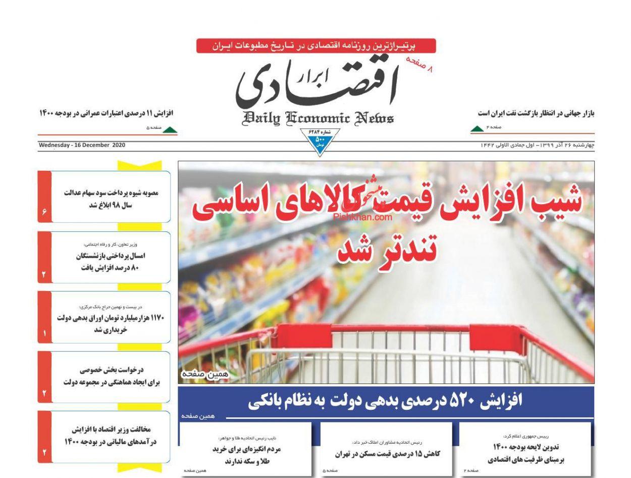 عناوین اخبار روزنامه ابرار اقتصادی در روز چهارشنبه ۲۶ آذر