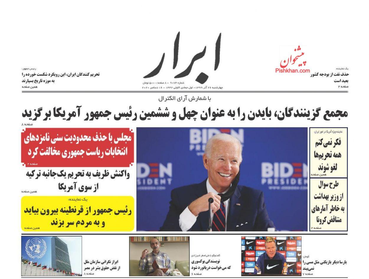 عناوین اخبار روزنامه ابرار در روز چهارشنبه ۲۶ آذر