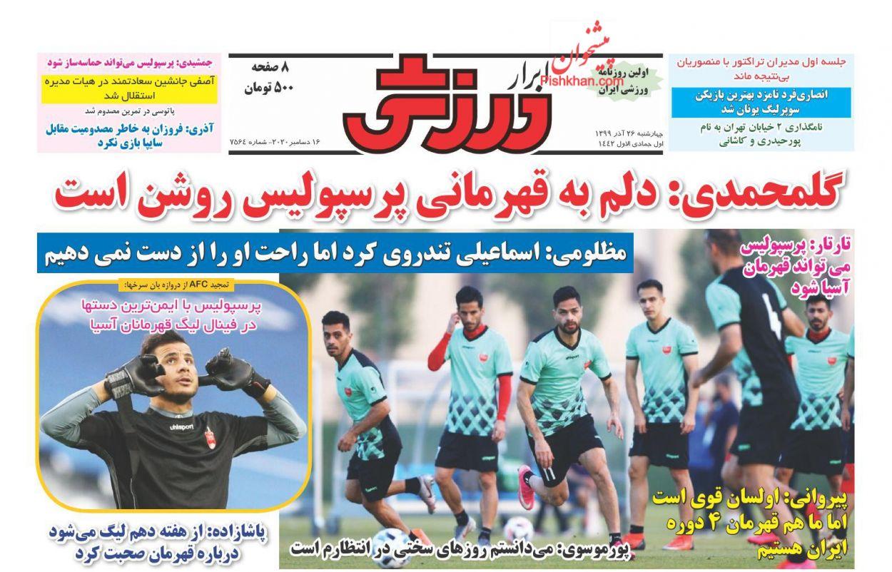 عناوین اخبار روزنامه ابرار ورزشى در روز چهارشنبه ۲۶ آذر