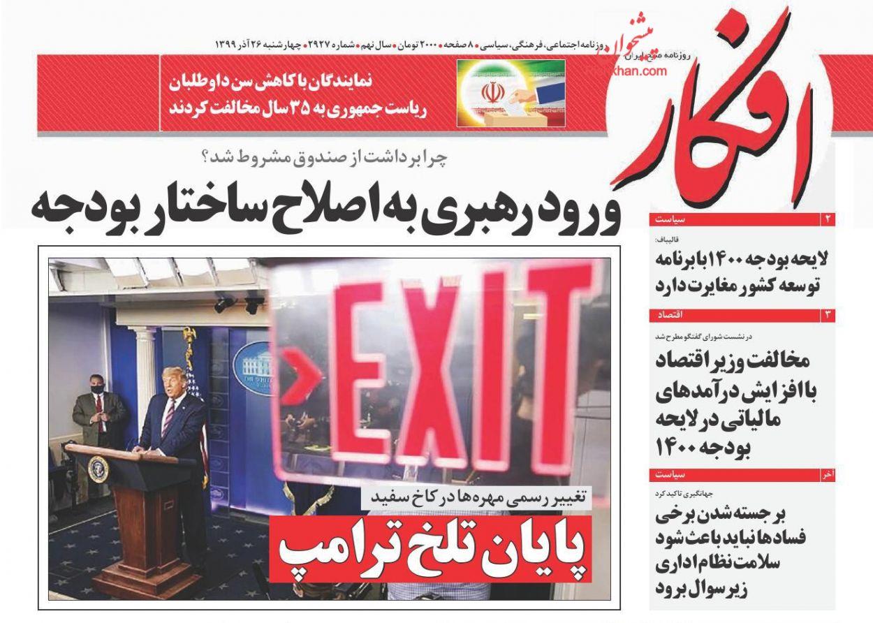 عناوین اخبار روزنامه افکار در روز چهارشنبه ۲۶ آذر