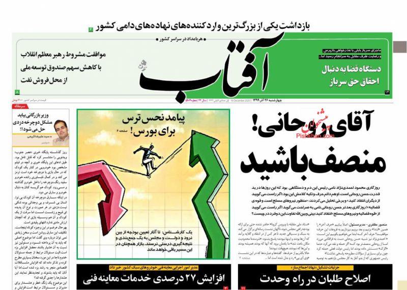 عناوین اخبار روزنامه آفتاب یزد در روز چهارشنبه ۲۶ آذر