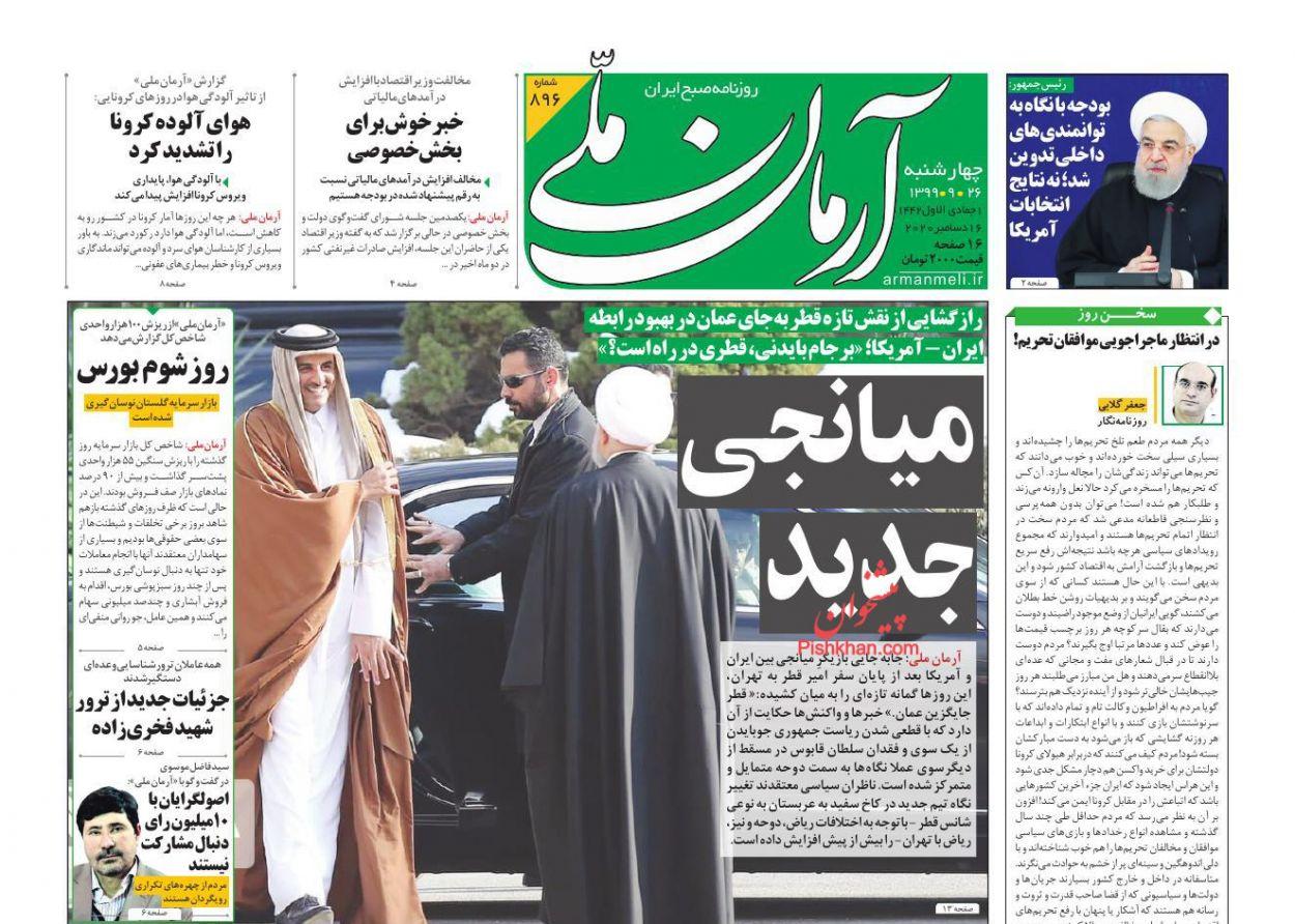 عناوین اخبار روزنامه آرمان ملی در روز چهارشنبه ۲۶ آذر
