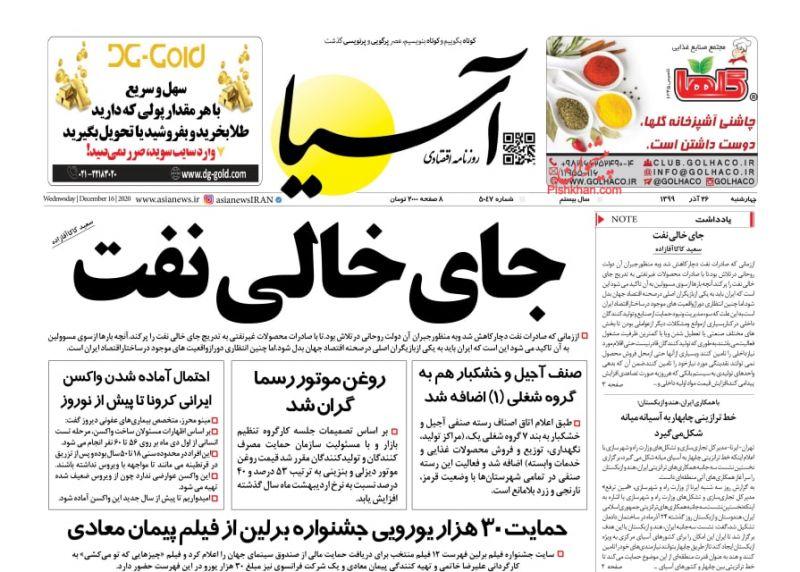 عناوین اخبار روزنامه آسیا در روز چهارشنبه ۲۶ آذر