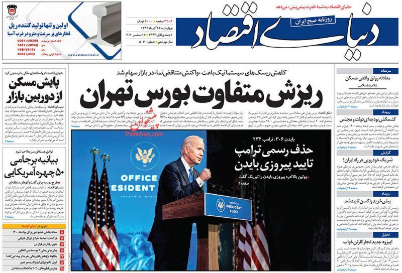 عناوین اخبار روزنامه دنیای اقتصاد در روز چهارشنبه ۲۶ آذر