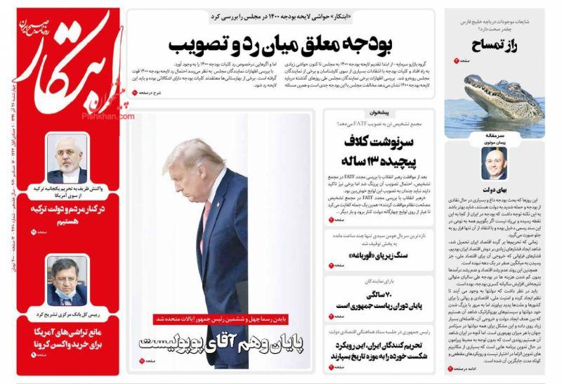 عناوین اخبار روزنامه ابتکار در روز چهارشنبه ۲۶ آذر