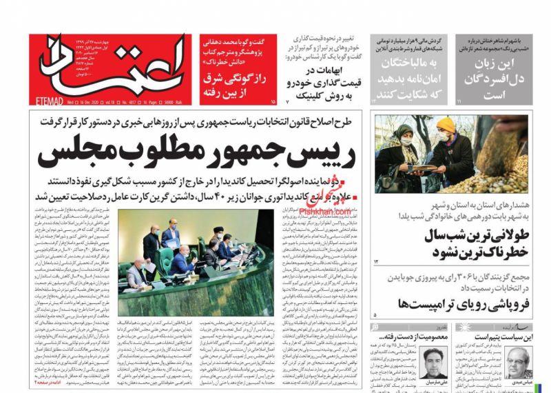 عناوین اخبار روزنامه اعتماد در روز چهارشنبه ۲۶ آذر