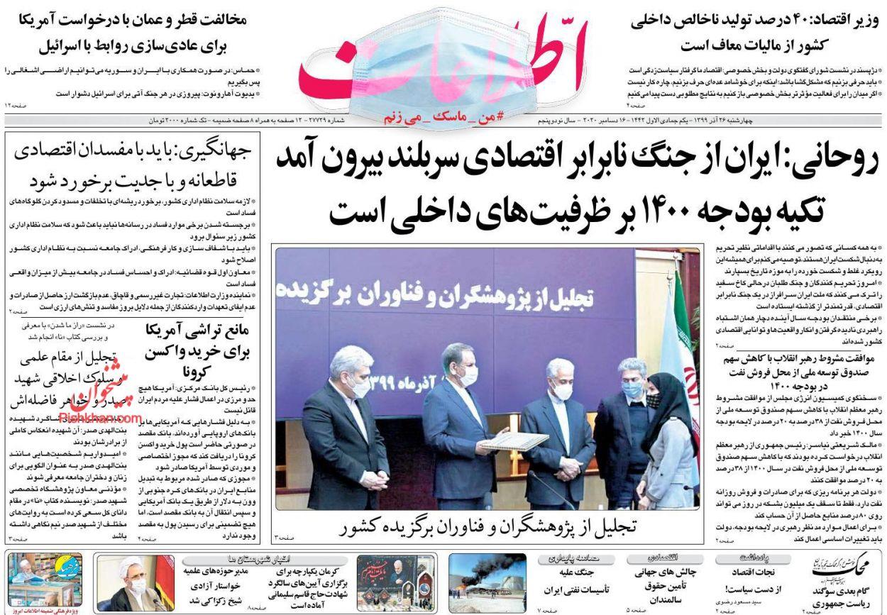 عناوین اخبار روزنامه اطلاعات در روز چهارشنبه ۲۶ آذر
