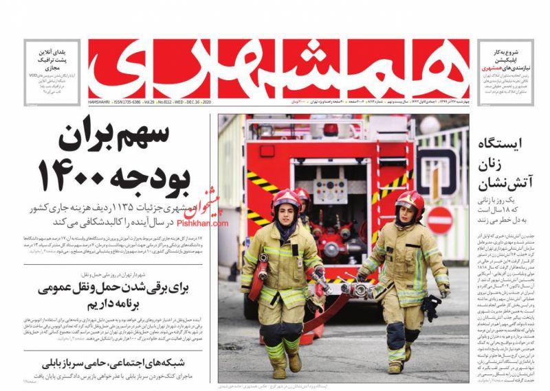 عناوین اخبار روزنامه همشهری در روز چهارشنبه ۲۶ آذر