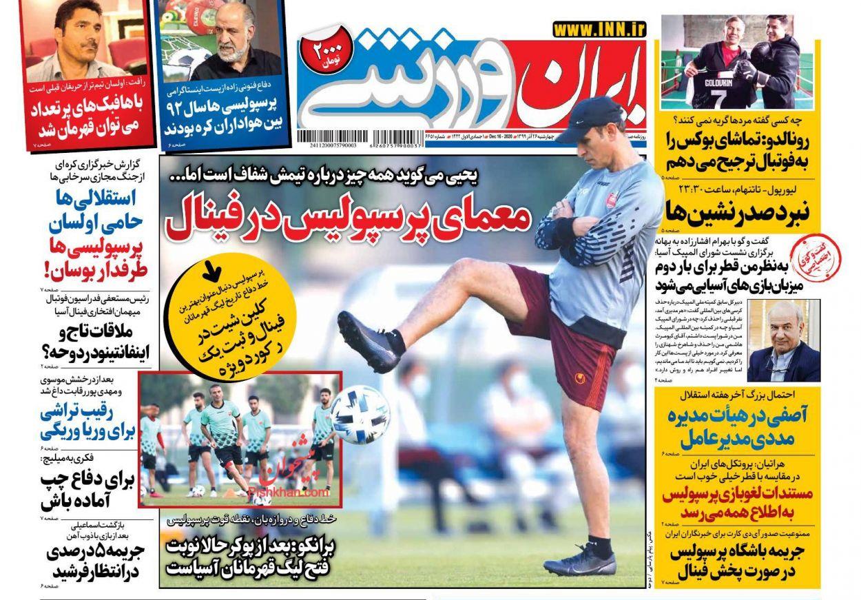 عناوین اخبار روزنامه ایران ورزشی در روز چهارشنبه ۲۶ آذر