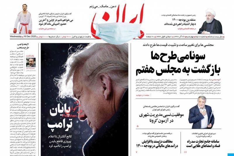 عناوین اخبار روزنامه ایران در روز چهارشنبه ۲۶ آذر