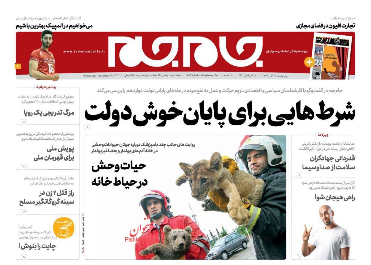 عناوین اخبار روزنامه جام جم در روز چهارشنبه ۲۶ آذر