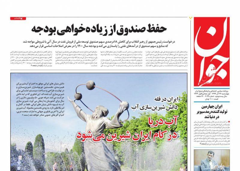 عناوین اخبار روزنامه جوان در روز چهارشنبه ۲۶ آذر