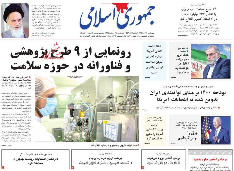 عناوین اخبار روزنامه جمهوری اسلامی در روز چهارشنبه ۲۶ آذر