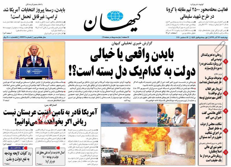 عناوین اخبار روزنامه کيهان در روز چهارشنبه ۲۶ آذر