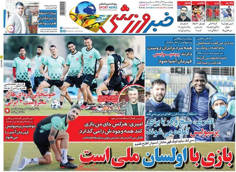 عناوین اخبار روزنامه خبر ورزشی در روز چهارشنبه ۲۶ آذر