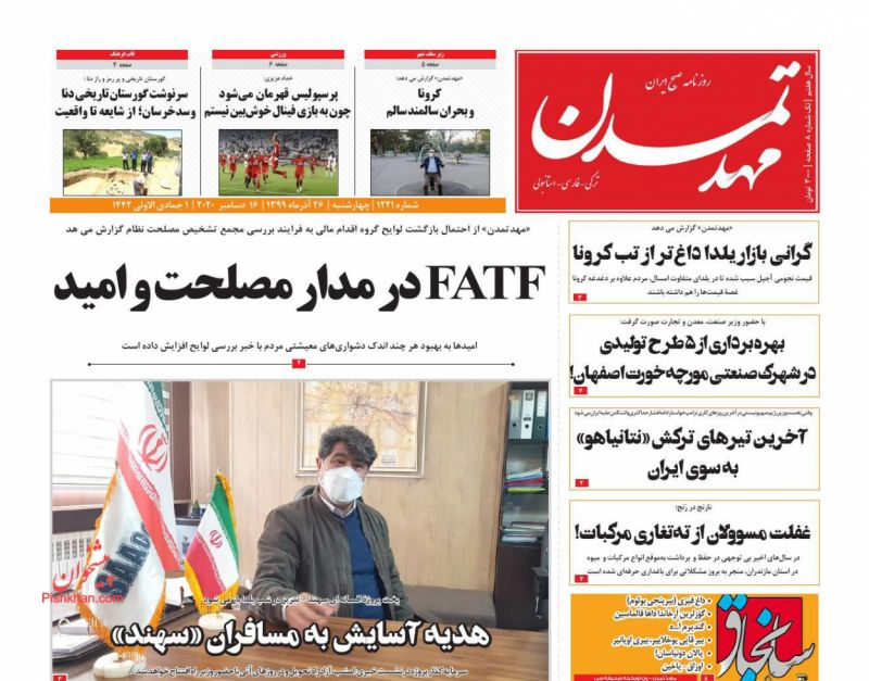 عناوین اخبار روزنامه مهد تمدن در روز چهارشنبه ۲۶ آذر