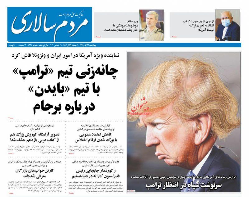 عناوین اخبار روزنامه مردم سالاری در روز چهارشنبه ۲۶ آذر