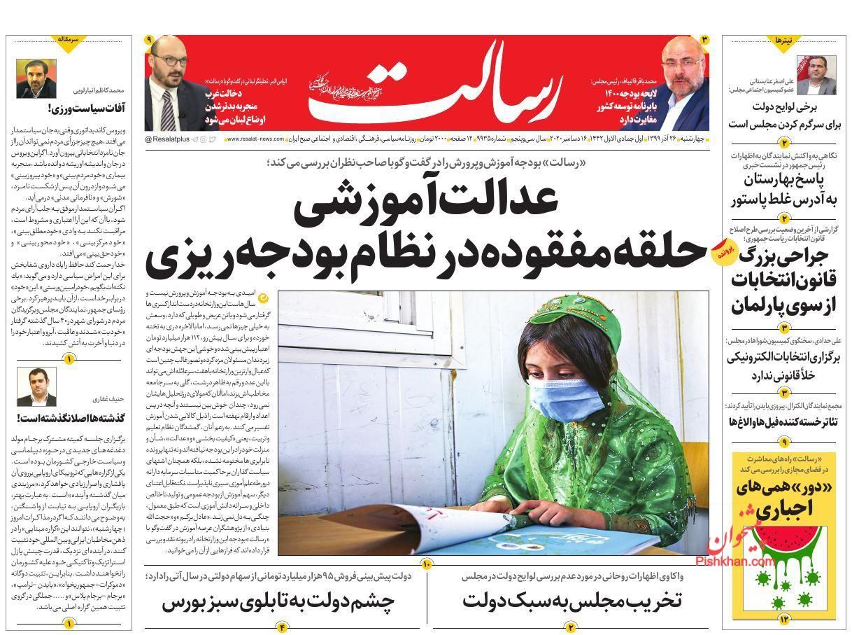 عناوین اخبار روزنامه رسالت در روز چهارشنبه ۲۶ آذر