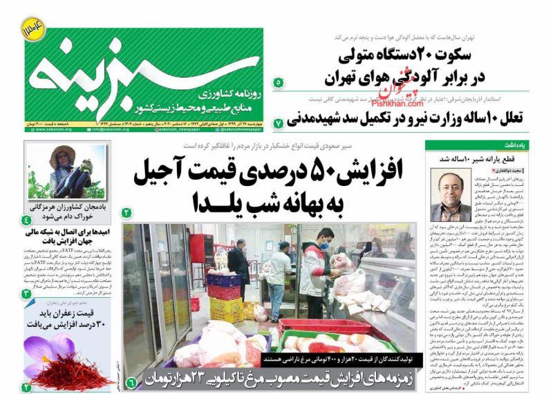 عناوین اخبار روزنامه سبزینه در روز چهارشنبه ۲۶ آذر