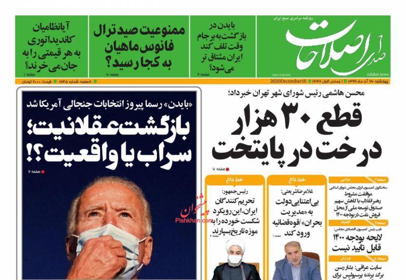 عناوین اخبار روزنامه صدای اصلاحات در روز چهارشنبه ۲۶ آذر