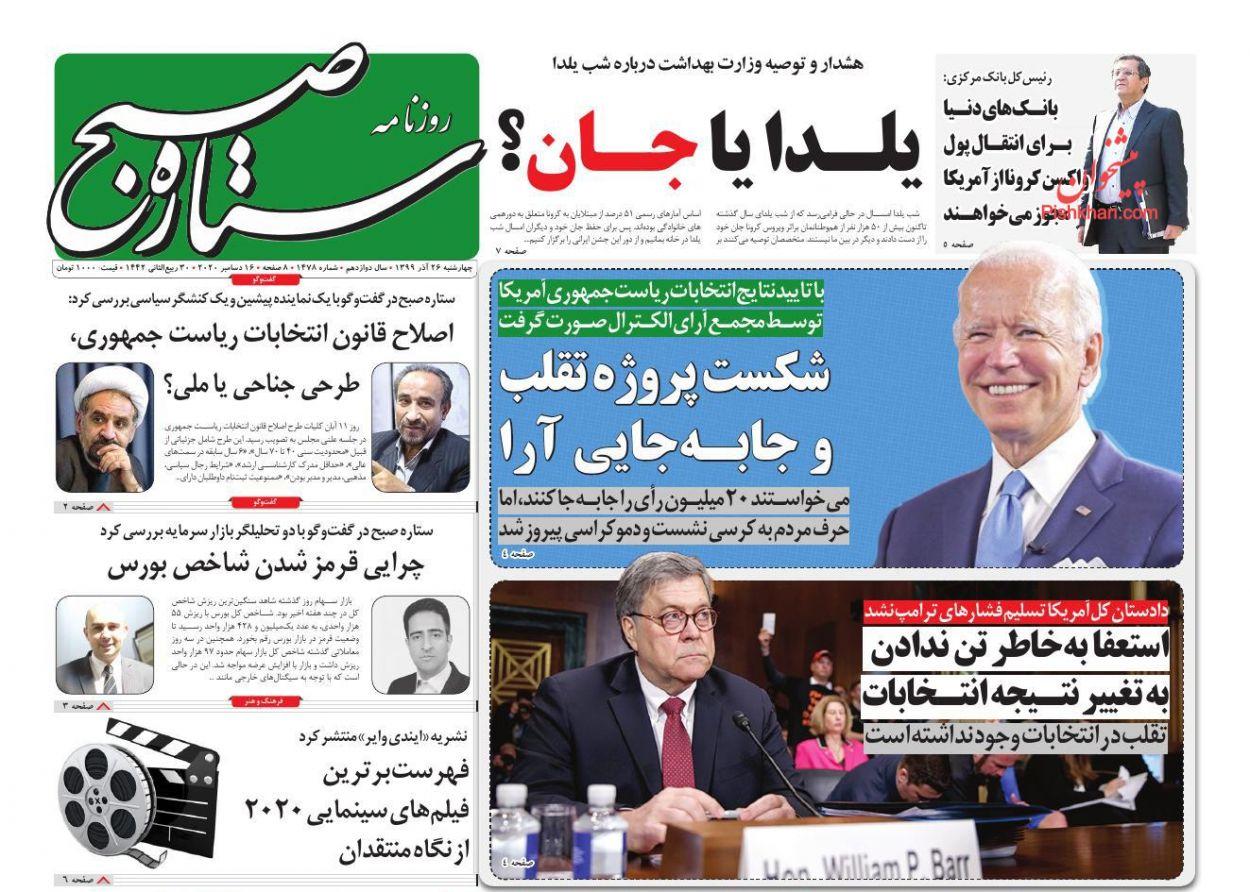 عناوین اخبار روزنامه ستاره صبح در روز چهارشنبه ۲۶ آذر