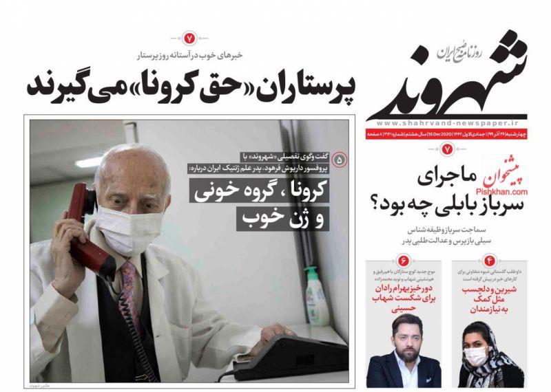 عناوین اخبار روزنامه شهروند در روز چهارشنبه ۲۶ آذر