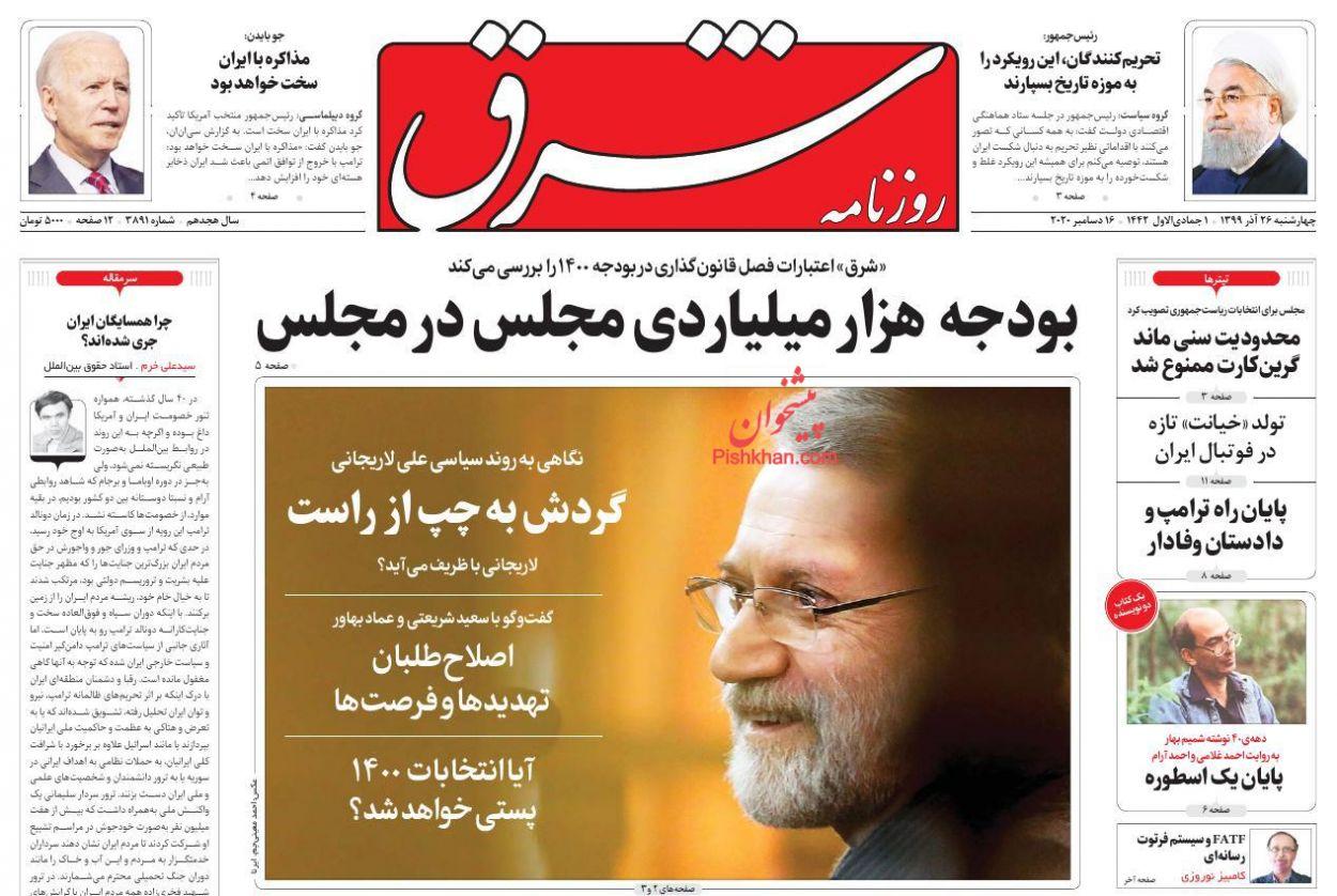 عناوین اخبار روزنامه شرق در روز چهارشنبه ۲۶ آذر