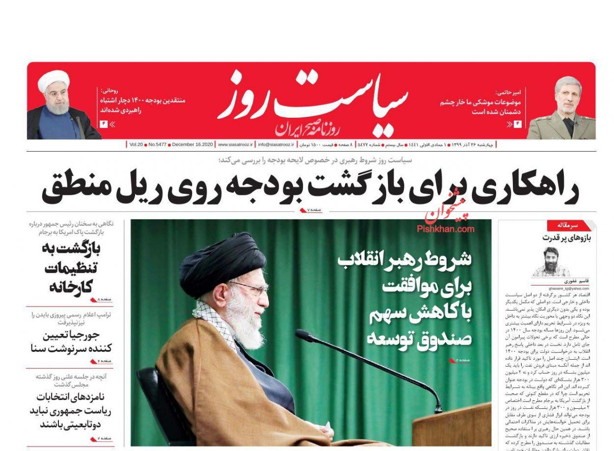 عناوین اخبار روزنامه سیاست روز در روز چهارشنبه ۲۶ آذر