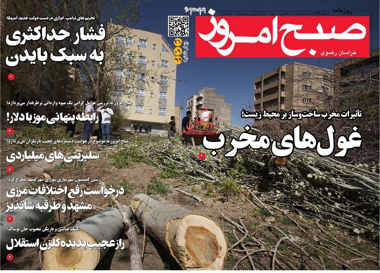 عناوین اخبار روزنامه صبح امروز در روز چهارشنبه ۲۶ آذر