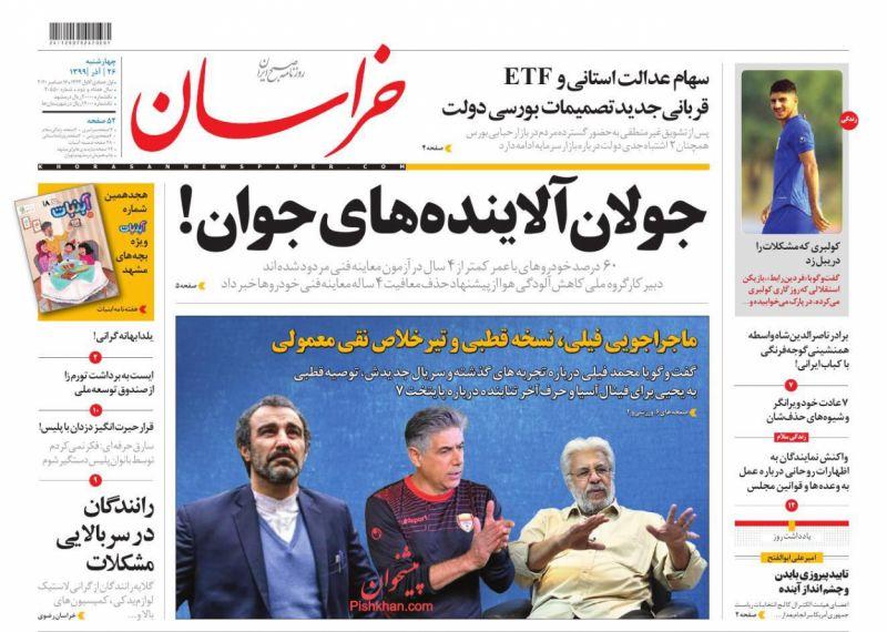 عناوین اخبار روزنامه خراسان در روز چهارشنبه ۲۶ آذر