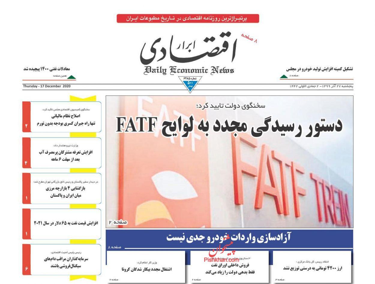 عناوین اخبار روزنامه ابرار اقتصادی در روز پنجشنبه ۲۷ آذر