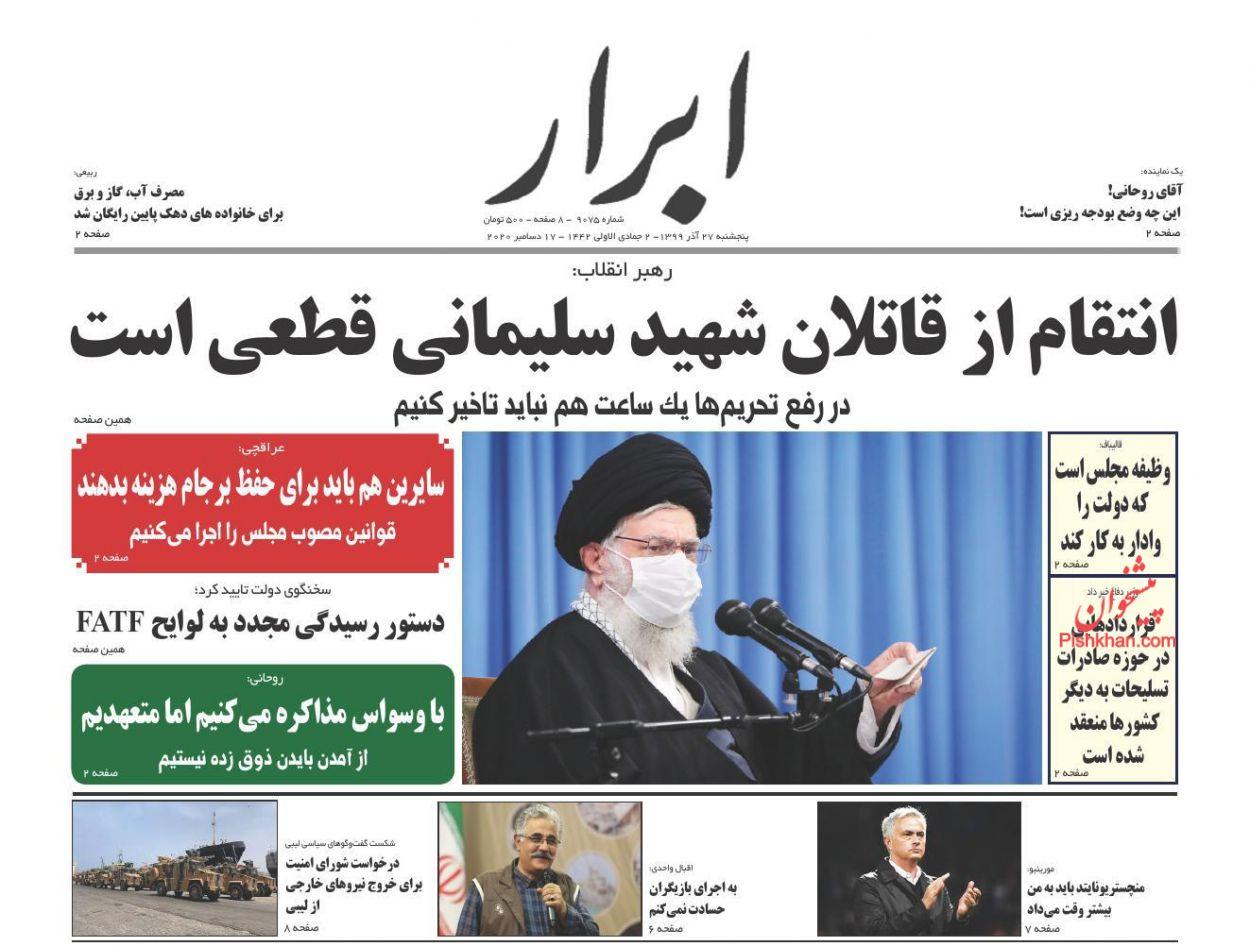 عناوین اخبار روزنامه ابرار در روز پنجشنبه ۲۷ آذر
