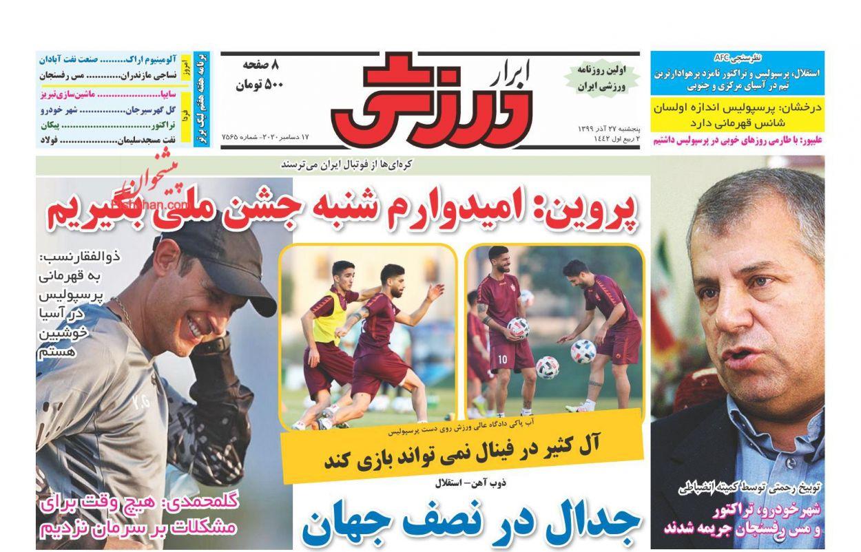 عناوین اخبار روزنامه ابرار ورزشى در روز پنجشنبه ۲۷ آذر