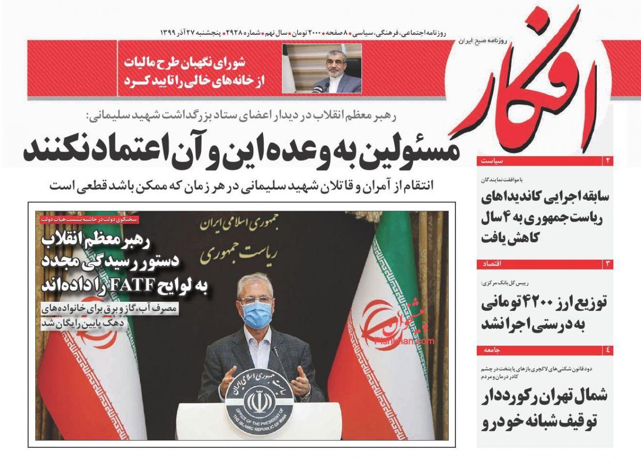 عناوین اخبار روزنامه افکار در روز پنجشنبه ۲۷ آذر