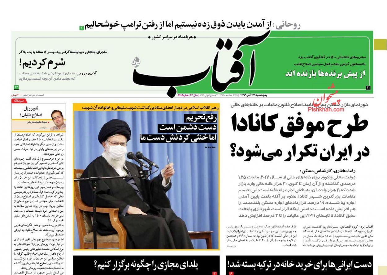 عناوین اخبار روزنامه آفتاب یزد در روز پنجشنبه ۲۷ آذر