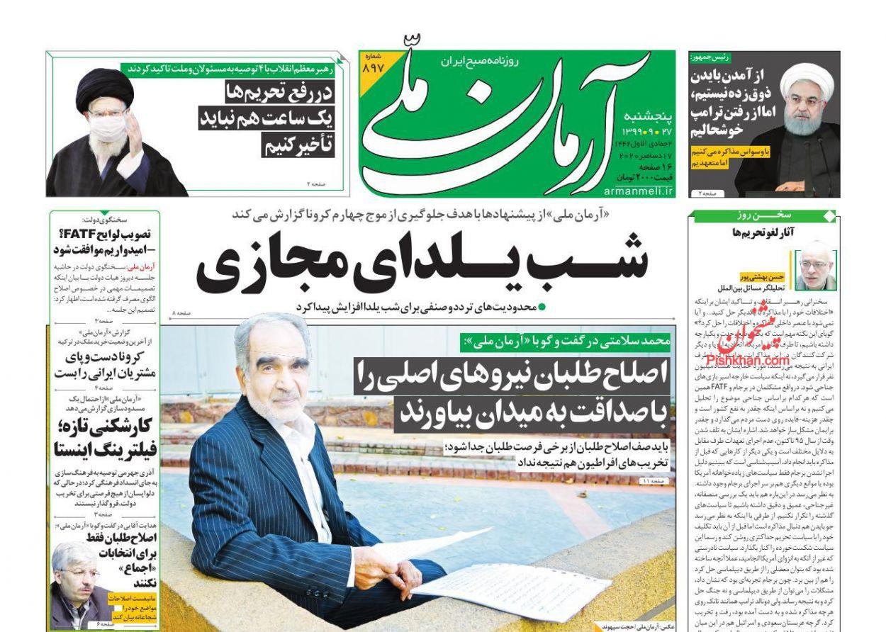 عناوین اخبار روزنامه آرمان ملی در روز پنجشنبه ۲۷ آذر